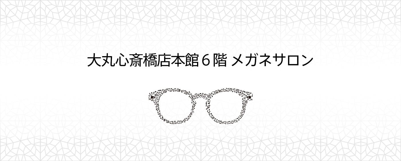 大丸心斎橋店本館6F メガネサロン